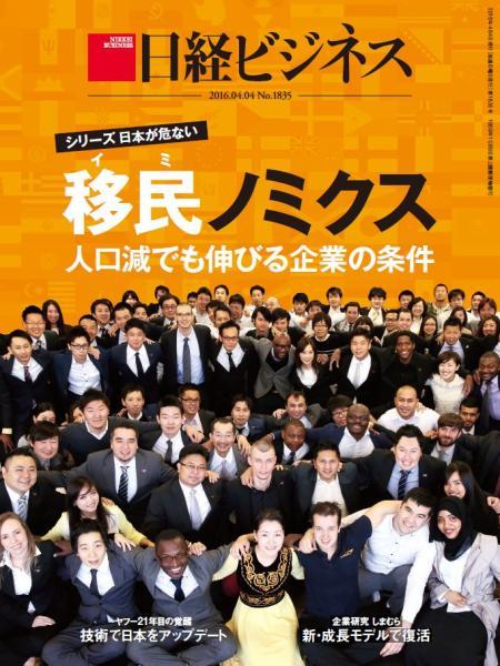 日経ビジネス 2016年4月4日号