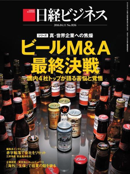 日経ビジネス 2016年4月11日号