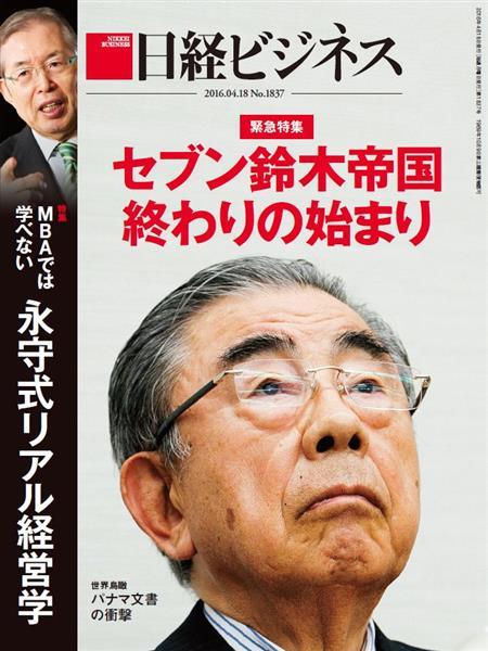 日経ビジネス 2016年4月18日号