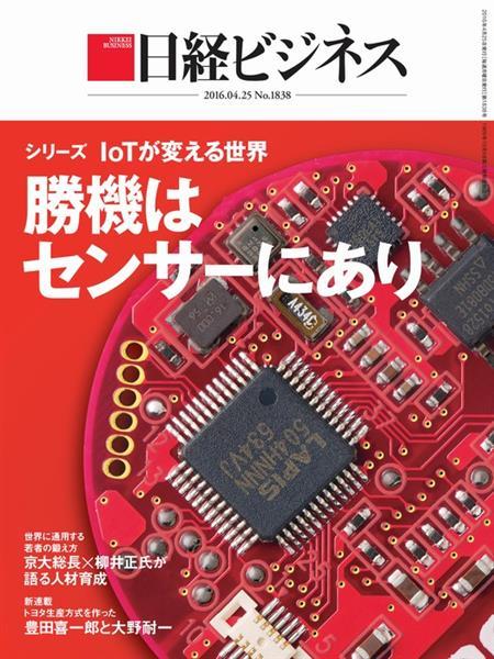 日経ビジネス 2016年4月25日号