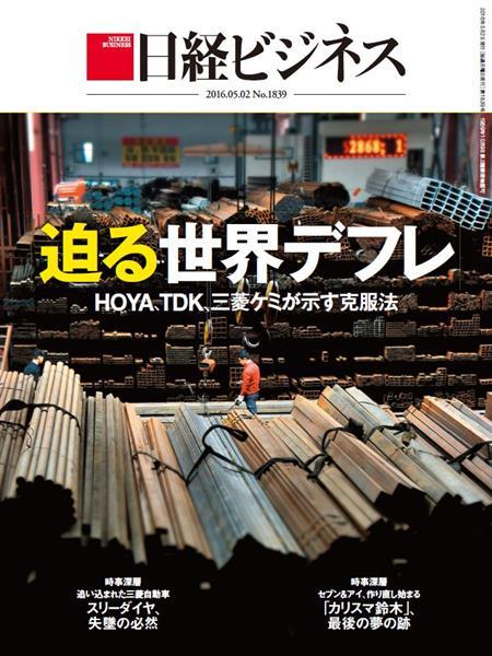 日経ビジネス 2016年5月2日号