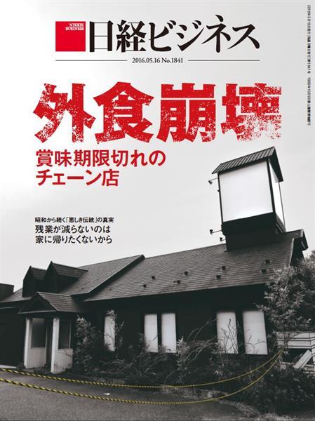 日経ビジネス 2016年5月16日号