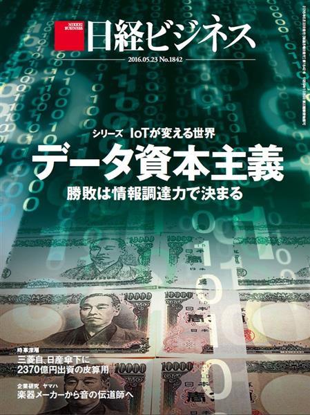 日経ビジネス 2016年5月23日号
