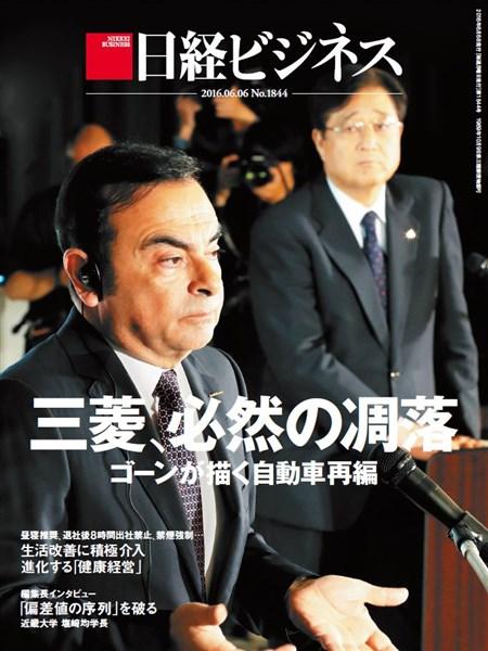 日経ビジネス 2016年6月6日号