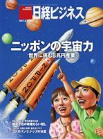 日経ビジネス 2011年08月29日号