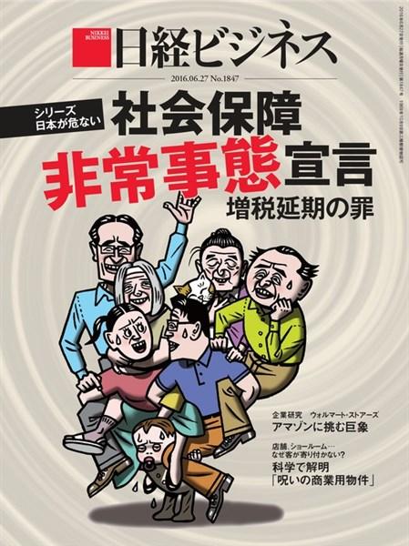 日経ビジネス 2016年6月27日号