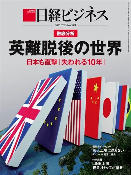日経ビジネス 2016年7月25日号