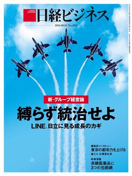 日経ビジネス 2016年8月1日号