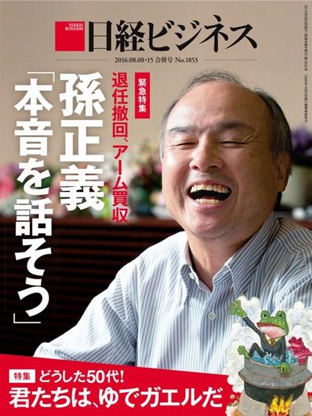 日経ビジネス 2016年8月8日号
