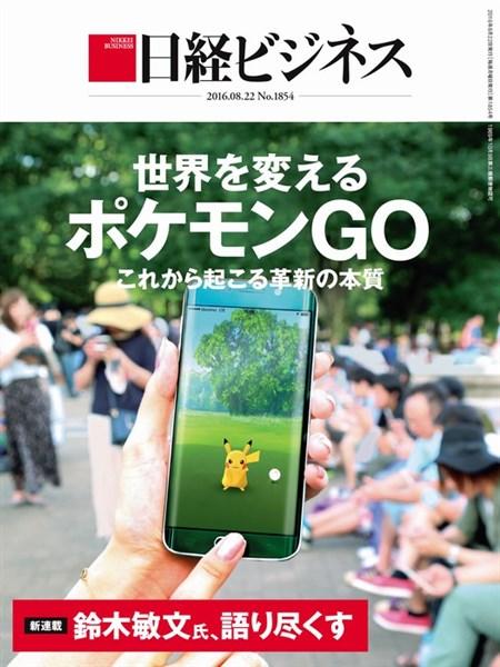 日経ビジネス 2016年8月22日号