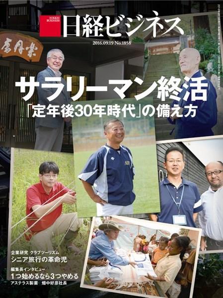 日経ビジネス 2016年9月19日号