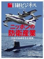 『日経ビジネス』の電子書籍
