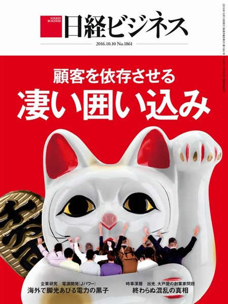 日経ビジネス 2016年10月10日号