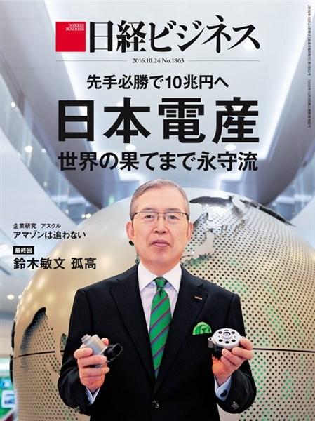 日経ビジネス 2016年10月24日号