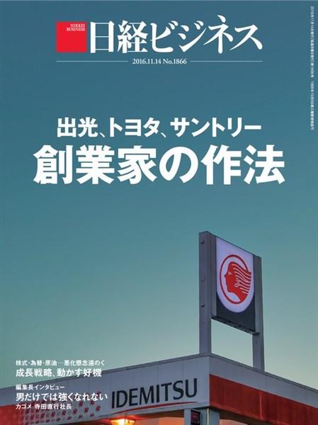 日経ビジネス 2016年11月14日号