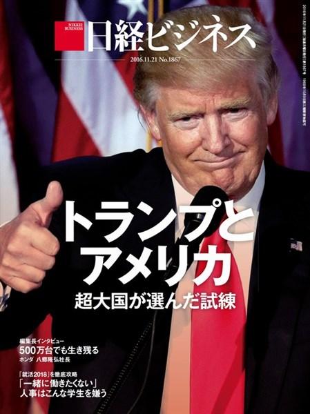 日経ビジネス 2016年11月21日号