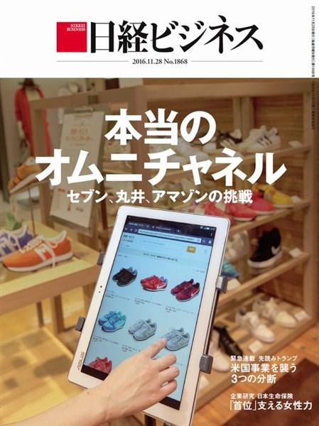 日経ビジネス 2016年11月28日号