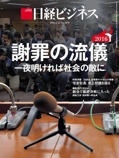 日経ビジネス 2016年12月12日号