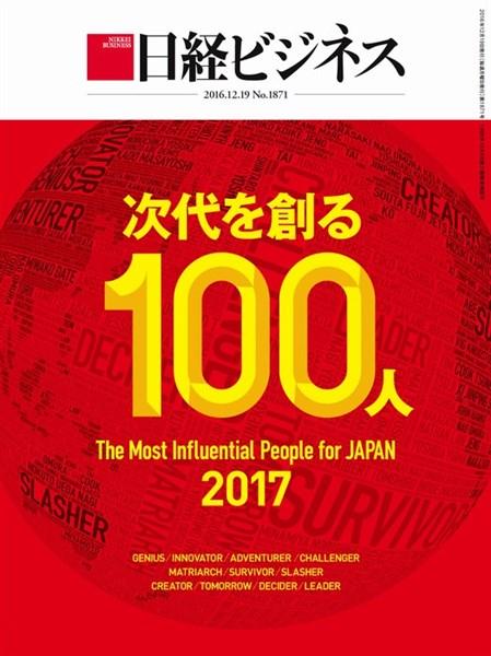 日経ビジネス 2016年12月19日号