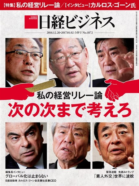 日経ビジネス 2016年12月26日号