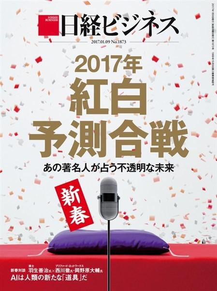 日経ビジネス 2017年1月9日号