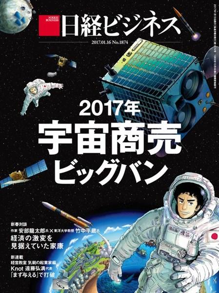 日経ビジネス 2017年1月16日号