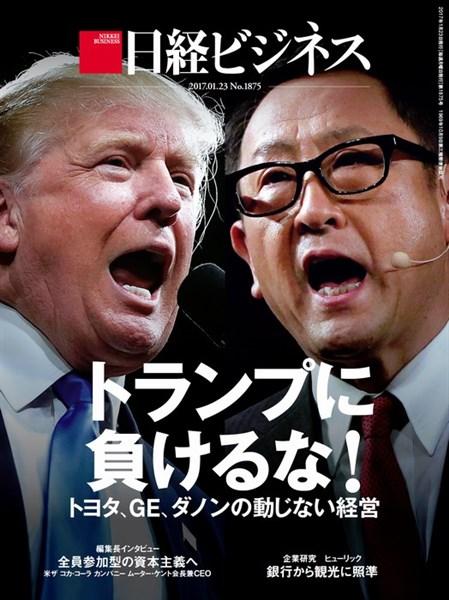 日経ビジネス 2017年1月23日号