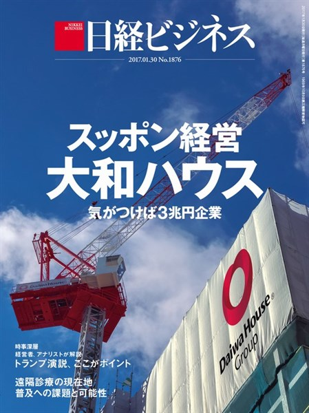 日経ビジネス 2017年1月30日号