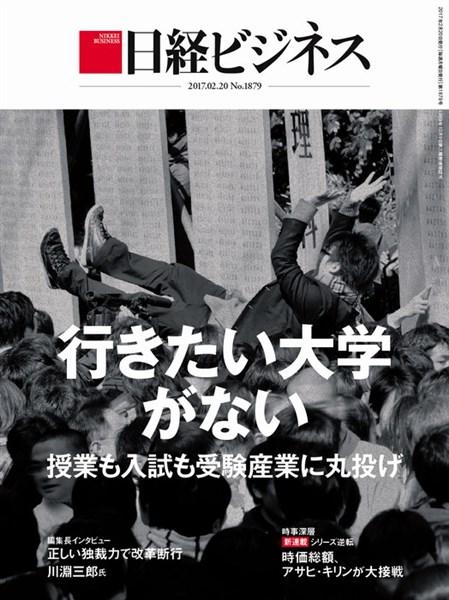 日経ビジネス 2017年2月20日号