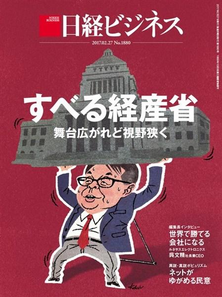 日経ビジネス 2017年2月27日号