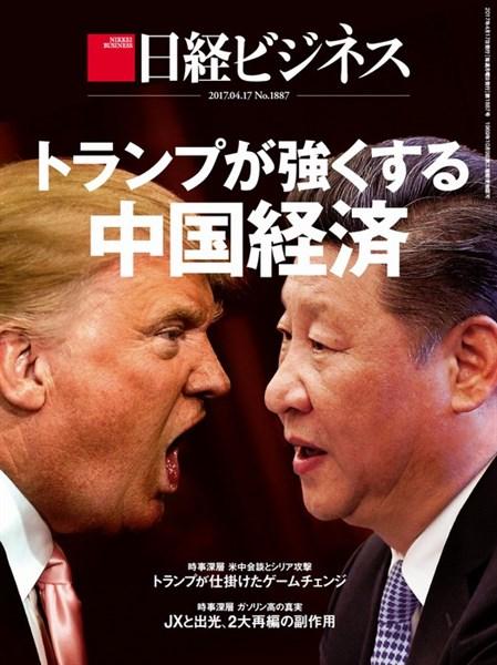 日経ビジネス 2017年4月17日号