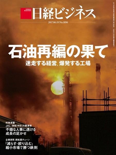 日経ビジネス 2017年6月19日号