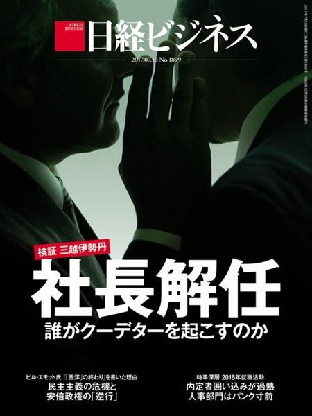 日経ビジネス 2017年7月10日号