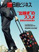 日経ビジネス 2011年09月05日号