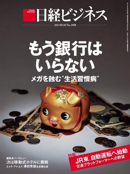 日経ビジネス 2017年9月18日号