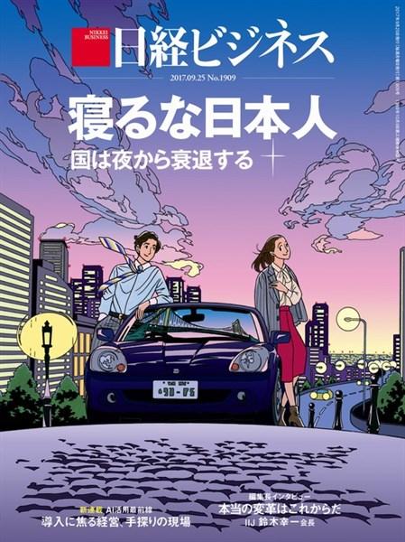 日経ビジネス 2017年9月25日号