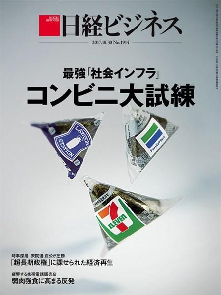 日経ビジネス 2017年10月30日号