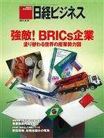 日経ビジネス 2011年09月19日号