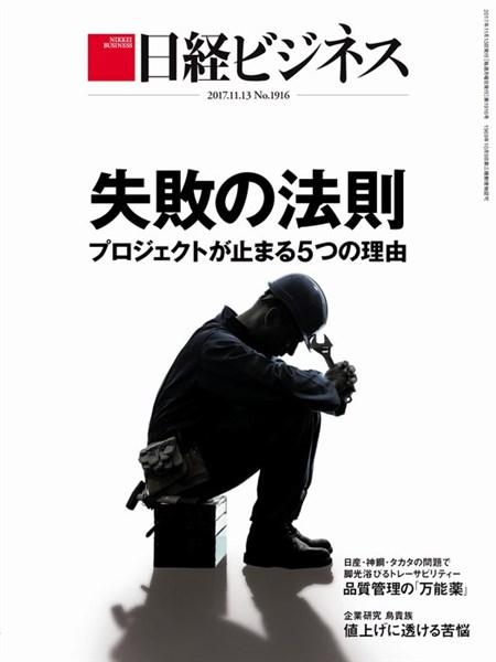 日経ビジネス 2017年11月13日号