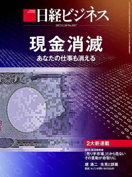 日経ビジネス 2017年11月20日号