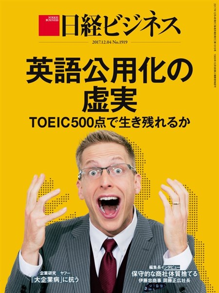 日経ビジネス 2017年12月4日号