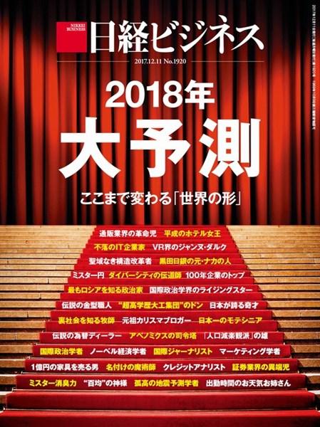 日経ビジネス 2017年12月11日号