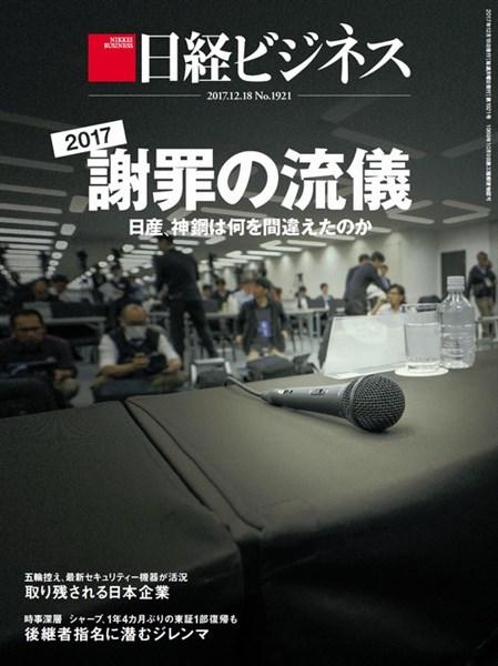 日経ビジネス 2017年12月18日号