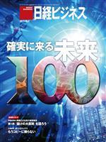 日経ビジネス 2011年10月3日号