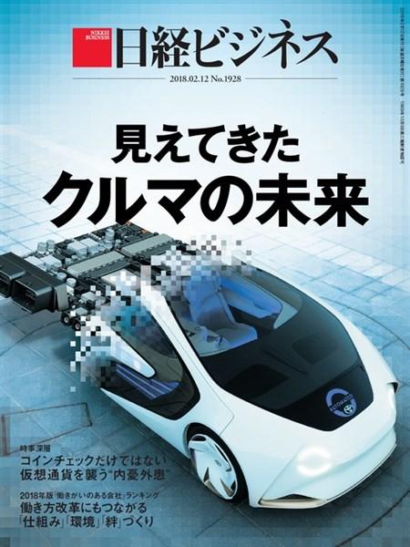 日経ビジネス 2018年2月12日号