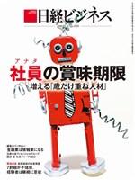 日経ビジネス 2018年2月19日号