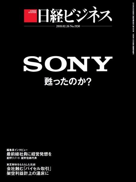 日経ビジネス 2018年2月26日号