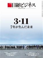 日経ビジネス 2018年3月5日号