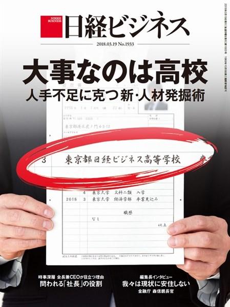 日経ビジネス 2018年3月19日号