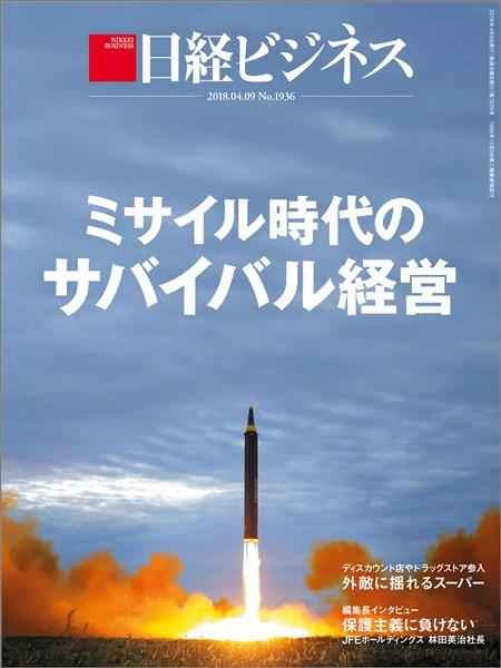 日経ビジネス 2018年4月9日号